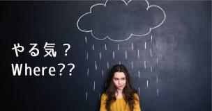 天気の悪い日にはなぜやる気がでないのか-yumiid.com