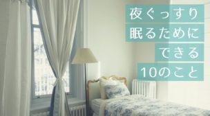元不眠症がお伝えする夜ぐっすり眠るためにできる10のこと-yumiid.com