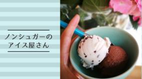 東京都内でおすすめの白砂糖不使用のアイス屋さん3選