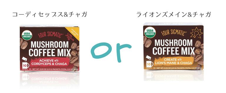 マッシュルームの選び方-コーディセップス(冬虫夏草)orライオンズメイン(ヤマブシタケ)