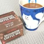 海外で話題のマッシュルームコーヒーを試してみた。キノコってすごい!!