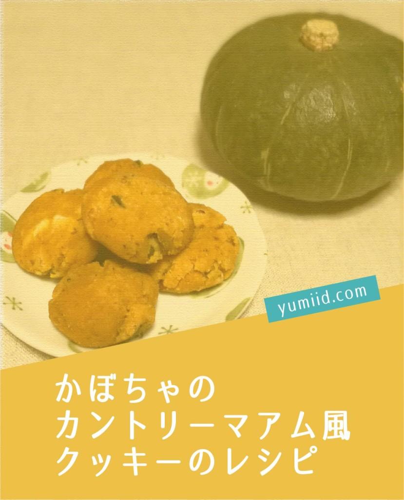 かぼちゃのカントリーマアム風クッキー - yumiid.com