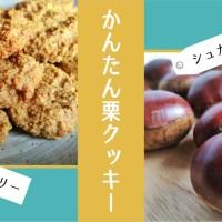 グルテンフリー&シュガーフリーのかんたん栗クッキー