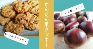 グルテンフリー&シュガーフリーのかんたん栗クッキー-yumiid.com