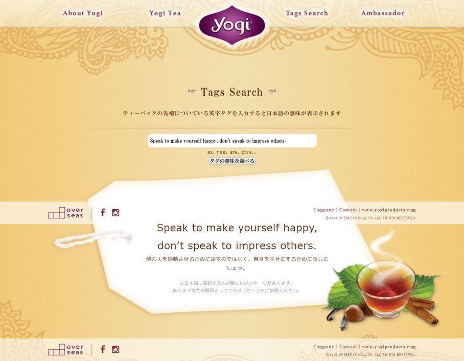 ヨギティー(Yogi Tea)タグ