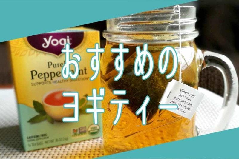 ヨギティー(Yogi Tea)マニアおすすめの効果抜群なヨギティーの種類10選
