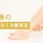 次の日まで持ち込ませない究極の脚の浮腫み(むくみ)解消法-yumiid.com