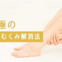 次の日まで持ち込ませない究極の脚の浮腫み(むくみ)解消法