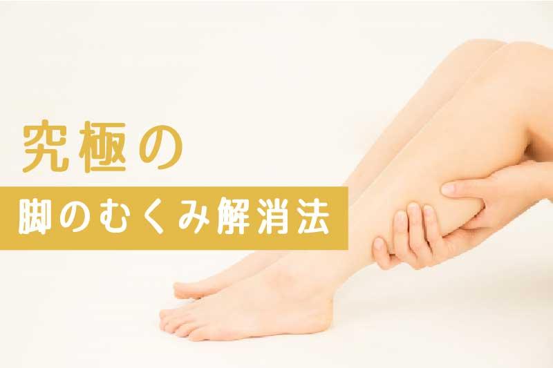 即効で足のむくみを解消する方法-脚が浮腫む原因とは-yumiid.com