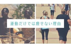 運動しても痩せない?食べたカロリー分だけ動いてもあまり意味がない理由-yumiid.com
