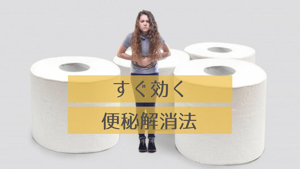 即効排便を促す!腸内お花畑女の4つの便秘解消法-yumiid.com
