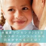 幸福度ランキング2018トップのフィンランドから日本が盗める幸せの秘訣とは?