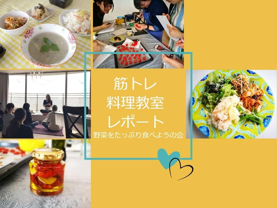 筋トレ料理教室 ~野菜をたっぷり食べようの会~
