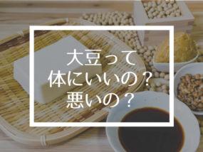 ソイフリーって何?日本であまり知られてない大豆とイソフラボンの害