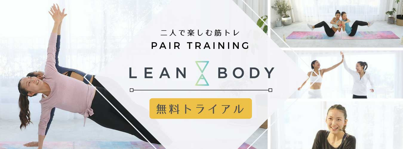 LEAN BODYのPair Trainingインストラクターとして出演させていただきました