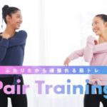 自宅でフィットネスを楽しめるLean Bodyに出演させていただきました-ペアトレーニング-yumiid.com