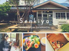 Senkiya&カワグチシンマチに行ってきた!川口はいつからこんなにおしゃれに?!