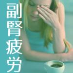 しつこい疲れは副腎疲労が原因かも?回復の鍵となるホルモン「コルチゾール」-yumiid.com