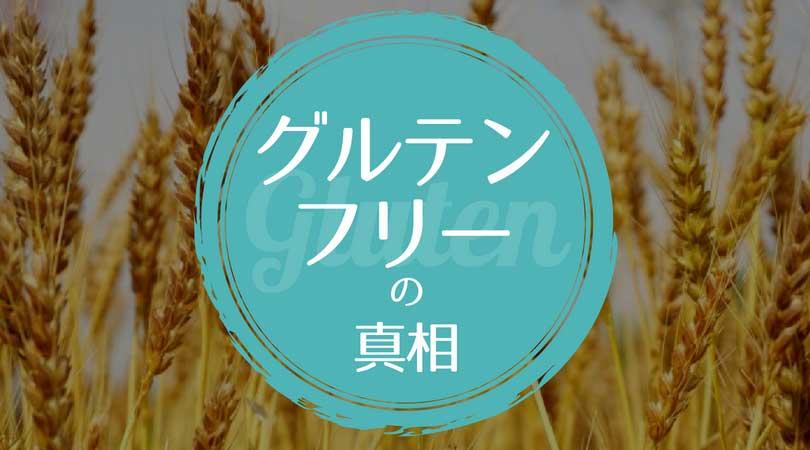 グルテンフリーについて理解しよう-なぜ小麦粉は食べない方がいいの?-yumiid.com