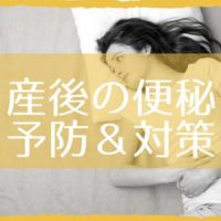 産後の便秘はつらいよ…便秘予防のため気を付けたこと対処法まとめ