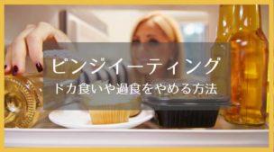 ビンジ・イーティング障害って何?ドカ食いや過食をやめるには-yumiid.com