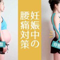 妊娠中に腰痛予防のために気を付けていたこと&妊娠中の正しい姿勢
