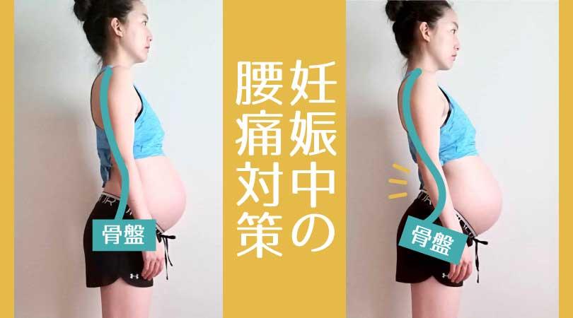 妊娠中に腰痛予防のために気を付けていたこと&妊婦の正しい姿勢と腰痛対策
