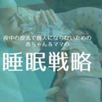 夜中の授乳で廃人にならないための赤ちゃん&ママの睡眠戦略