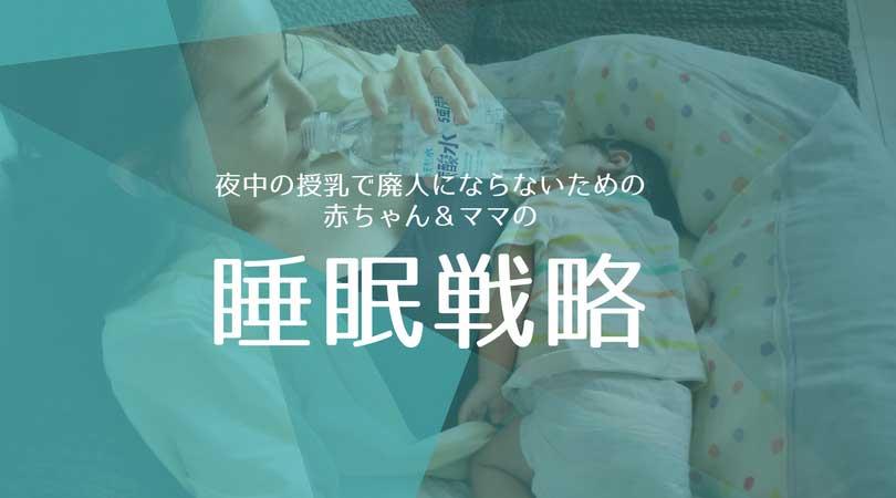 夜中の授乳で廃人にならないための赤ちゃん&ママの睡眠戦略-yumiid.com