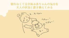 寝れなくて泣き叫ぶ赤ちゃんの気分を大人の状況と置き換えてみる-yumiid.com