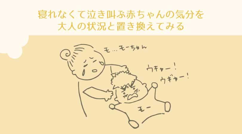 眠れなくて泣き叫ぶ赤ちゃんの気分を大人の状況と置き換えてみる