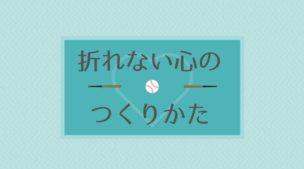 10回に1回の打率だと思っていれば心が折れない-yumiid.com