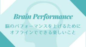 脳のパフォーマンスを上げるためにオフラインでできる楽しいこと-yumiid.com