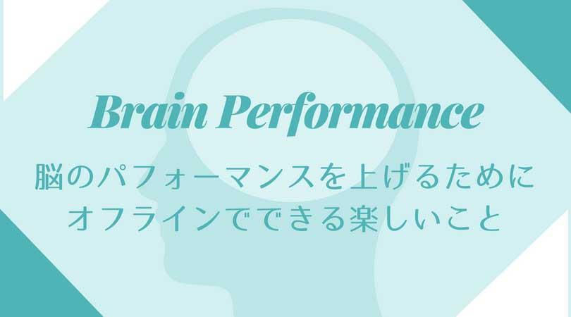 脳のパフォーマンスを上げるためにオフラインでできる楽しいこと