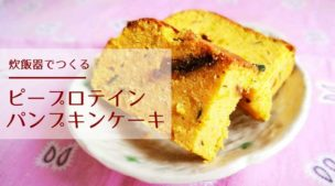 炊飯器で作るプロテイン入りパンプキンケーキ