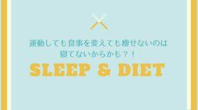 運動でも食事制限でも痩せない?黙って寝なさい!ダイエットには睡眠を-yumiid.com