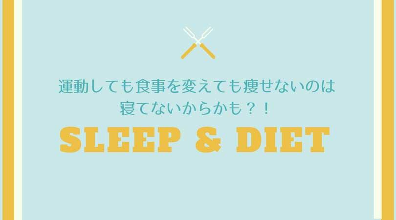 運動でも食事制限でも痩せない?黙って寝なさい!ダイエットには睡眠を