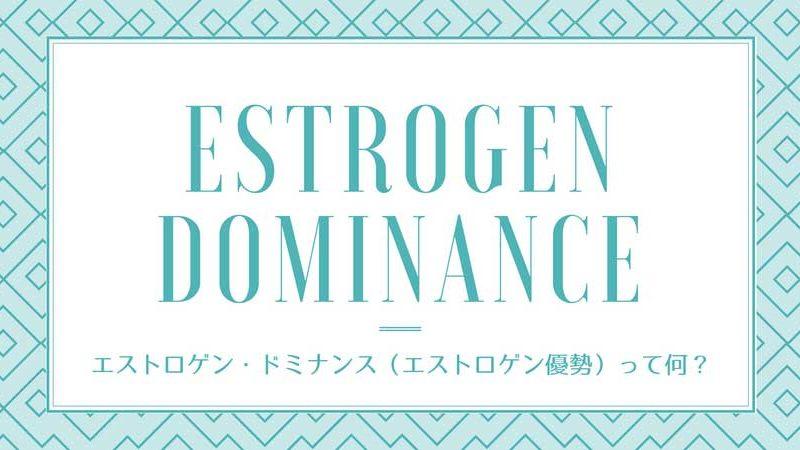 エストロゲン・ドミナンス(エストロゲン優勢)って何?-yumiid.com