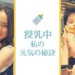 授乳で体調を崩さないように食べているもの~授乳中に不足しやすい栄養素-yumiid.com