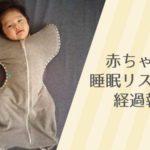 赤ちゃんの睡眠リズムづけ経過報告-寝ない赤ちゃんのために