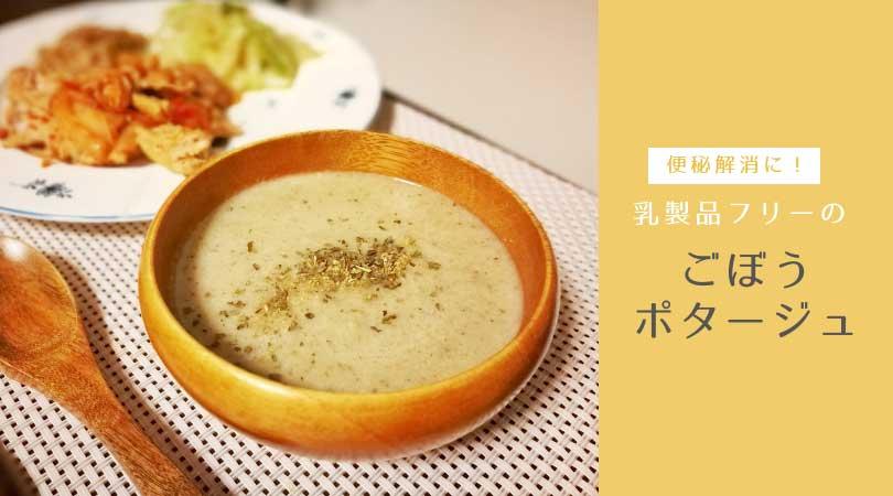 便秘解消に!乳製品フリーのごぼうポタージュ-yumiid.com