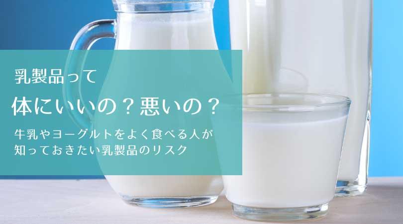 牛乳やヨーグルトをよく食べる人が知っておきたい乳製品のリスク