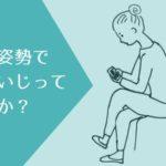 猫背の人なら知っておきたいことと、良い姿勢を保つための対策-yumiid.com