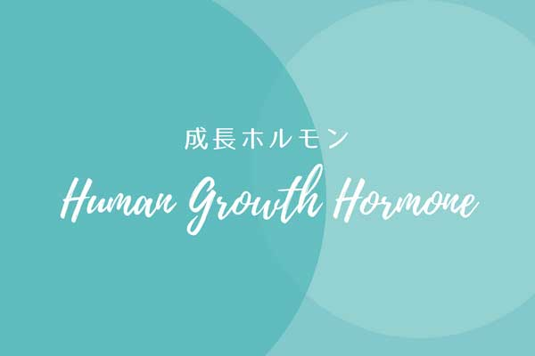 成長ホルモン(HGH)-女性も男性も筋トレをすべき理由。筋トレのホルモン的なメリット-yumiid.com