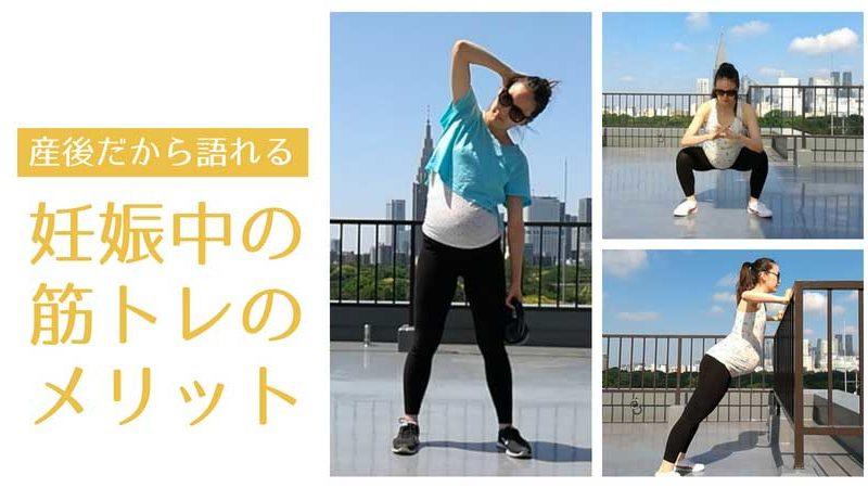 産後だから語れる妊娠中にも筋トレを続けたワケ&メリット-yumiid.com