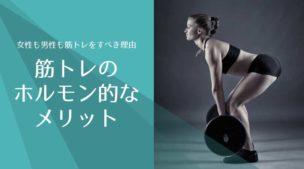 女性も男性も筋トレをすべき理由。筋トレのホルモン的なメリット-yumiid.com