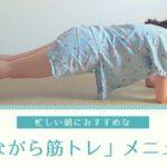 忙しい朝でも絶対できる「ながら筋トレ」メニュー-yumiid.com