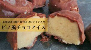 プロテイン入りピノ風チョコアイス(乳製品&砂糖不使用)-プロテインスイーツ-ピープロテイン-yumiid.com
