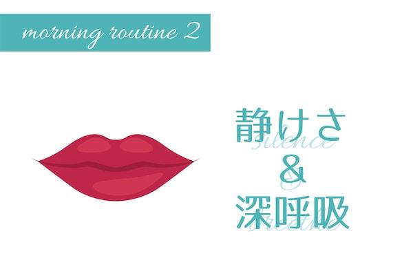 静けさと深呼吸-朝の習慣「モーニング・ルーチーン」のススメ-yumiid.com