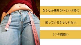 なかなか痩せないという時に陥っているかもしれない3つの間違い-yumiid.com